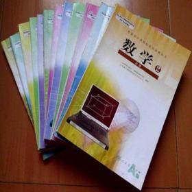 人教版高中数学课本  全套13本