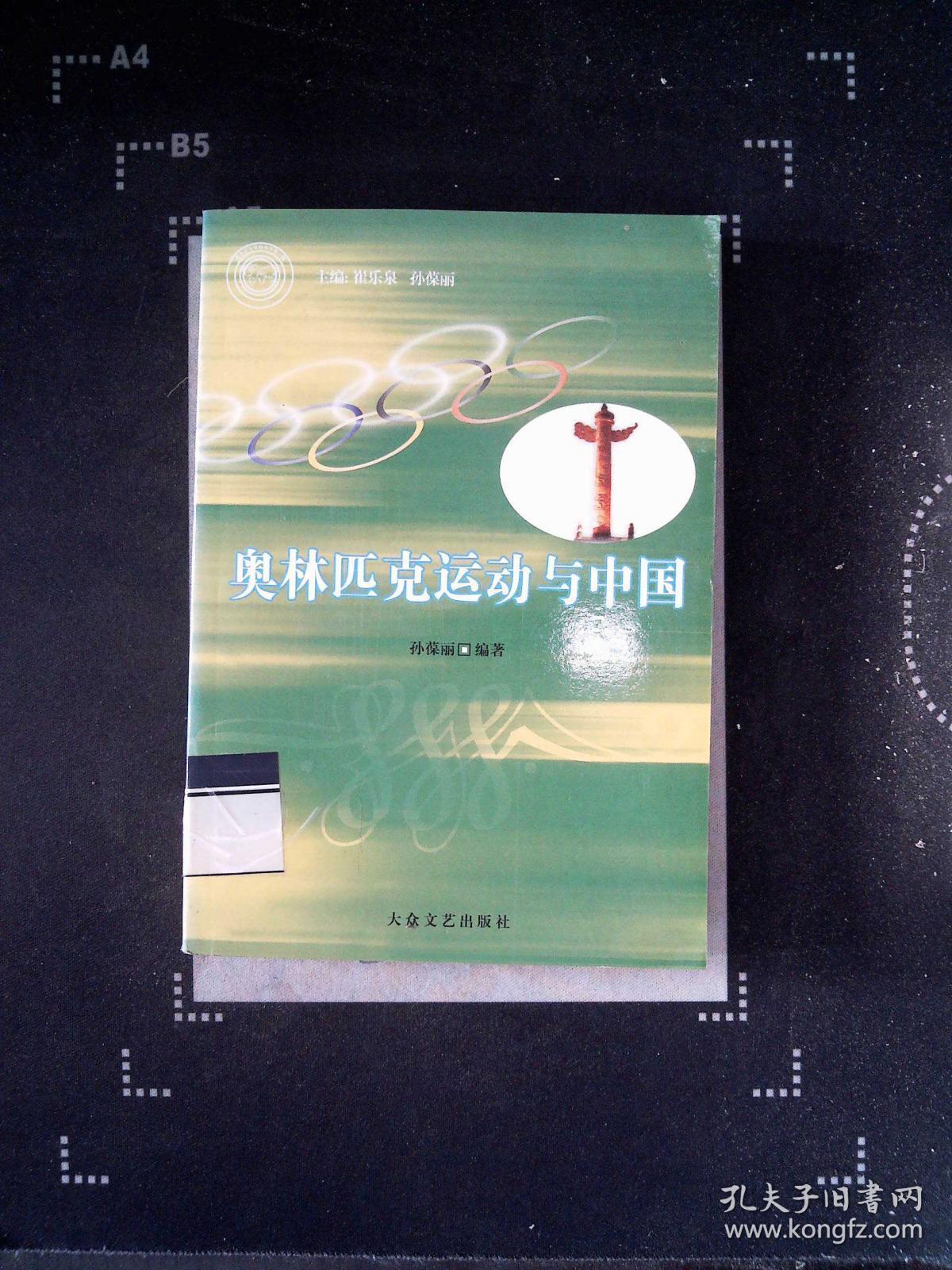 奥林匹克百科丛书:奥林匹克运动与中国