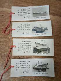 老书签 毛泽东(江南造船厂联合总部照片书签)4张合售