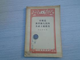 什么是对劳动人民的共产主义教育(32开平装1本 封面有原藏书人签名,原版正版书,包真。详见书影)
