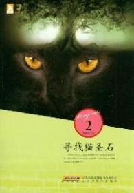 流浪猫.2:寻找猫圣石(2016年教育部推荐书目)