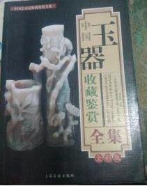 中国艺术品收藏鉴赏全书 玉器