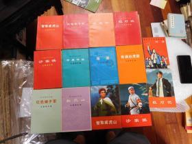 革命现代京剧 共14本和上
