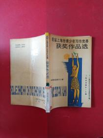 首届上海市青少年写作竞赛获奖作品选