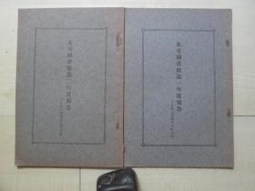 1926-27年28开:北京图书馆第一年度报告      北京图书馆第二年度报告    2册合售