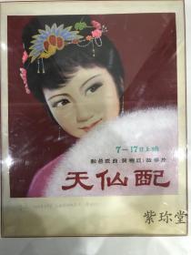 天仙配原稿 出版过 附代出版物 李健健画 保真