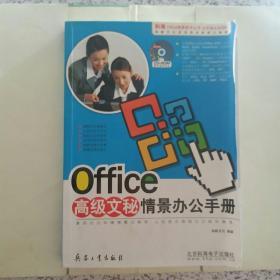 Office高级文秘情景办公手册(双色)