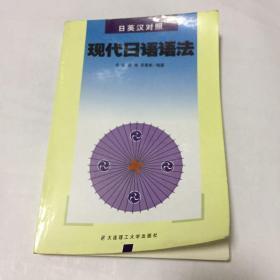 现代日语语法(日英汉对照)