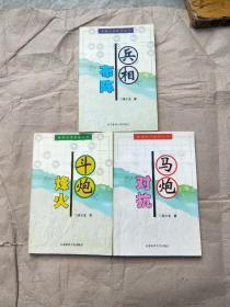 象棋布局新解丛书:《斗炮烽火》 《兵相布阵》《马炮对抗》如图
