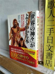 世界の神々がよくわかる本 造事务所 著 日文原版64开PHP文库版综合书