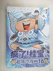 疯了!桂宝(超级冷漫画16初心卷)2016年中国友谊出版公司 16开平装