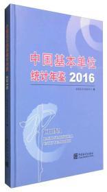 中国基本单位统计年鉴2016