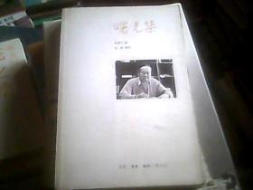 曙光集/杨振宁 著(16开)