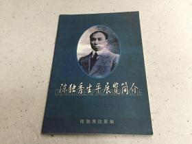 陈独秀生评展览简介.