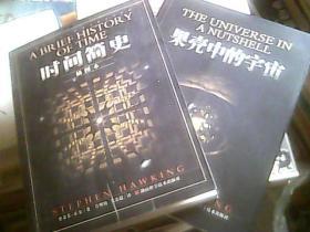 时间简史(插图本)、果壳中的宇宙(2册合售)(18开)