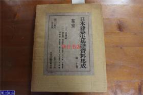 日本建筑史基础资料集成   第二十巻   茶室  创业十五周年记念出版 中央公论美术出版  约8开  品好  双盒套