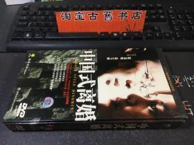 DVD8碟装 中国式离婚