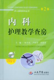 护士查房系列丛书:内科护理教学查房