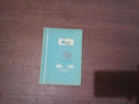 英语 第三册(试用本)