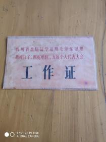 四川省首届活学活用毛泽东思想积极分子,四好单位,五好个人代表大会 工作证