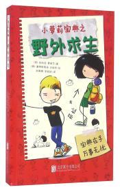 童立方·小萝莉宝典儿童文学系列:野外求生