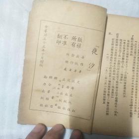 闽南新文学(夜汐)史虹著。波涛出版社。民国三十五年初版