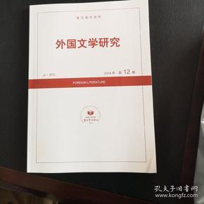 外国文学研究2018年第12期