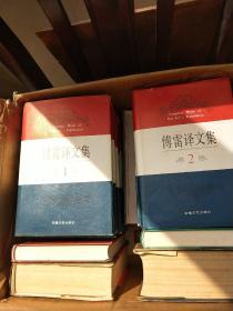 傅雷译文集(15册)