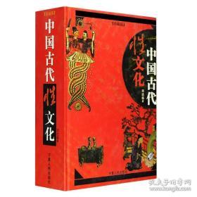 中国古代性文化  (精装,厚册,保证正版,库存,全新,未阅,单本或打包出售,这是单本价格,整包6册价格另议)