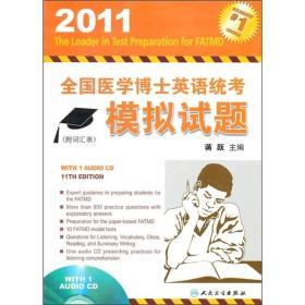2011全国医学博士英语统考模仿试题