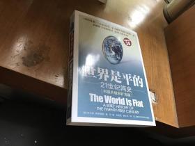 世界是平的—21世界简史(内容升级和扩充)