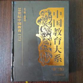 中国教育大系:20世纪中国教育(三)