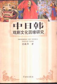 中日韩戏剧文化因缘研究