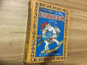 小魔棒彩色迷你英汉字典