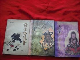 中国佛教诸神:中国神祗文化全书(图片中右边那一本)