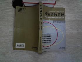 求索者的足迹 广东电大试点项目研究的理论与实践···