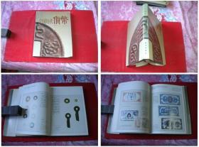 《中国历代货币》,16开精装集体著,新华1988.9出版,6149号,图书