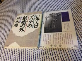 日文原版:   日本人はアジアの蚊帐の外