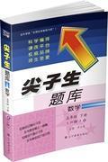2019春人教版尖子生题库五年级下册  9787538278705