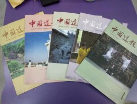 中国道教(2018.1.2.3.4.6)五册合售
