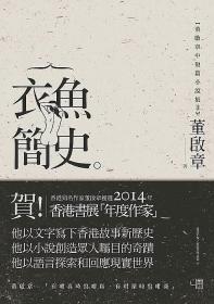 董启章签名《衣鱼简史:董启章中短篇小说集II  》