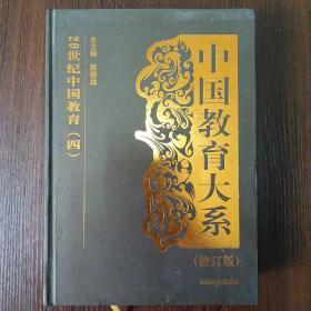 中国教育大系:20世纪中国教育(四)