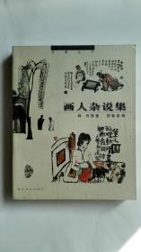 著名艺术家系列《画人杂说集》( 韩羽签名本)