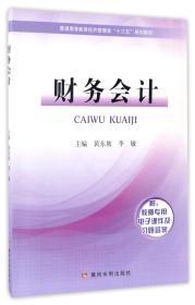 """财务会计/普通高等教育经济管理类""""十三五""""规划教材"""