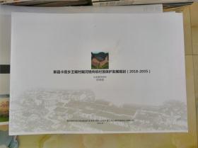 新县卡房乡卡房村王畈村戴河组传统村落保护发展规划(2018-2035)