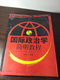 国际关系学前沿教材丛书:国际政治学简明教程