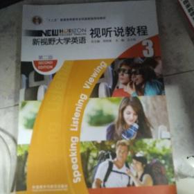 新视野大学英语视听说教程.3