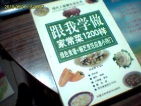 给我学做家常菜1200样【绿色食谱+厨艺烹饪应急小窍门】
