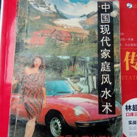 中国现代家庭风水术