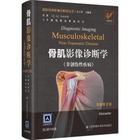 骨肌影像诊断学(非创伤性疾病)(原著第2版)(精)